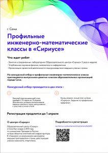 плакат проф.класс.цвет
